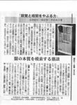 上田・高・芹沢_0001.jpg